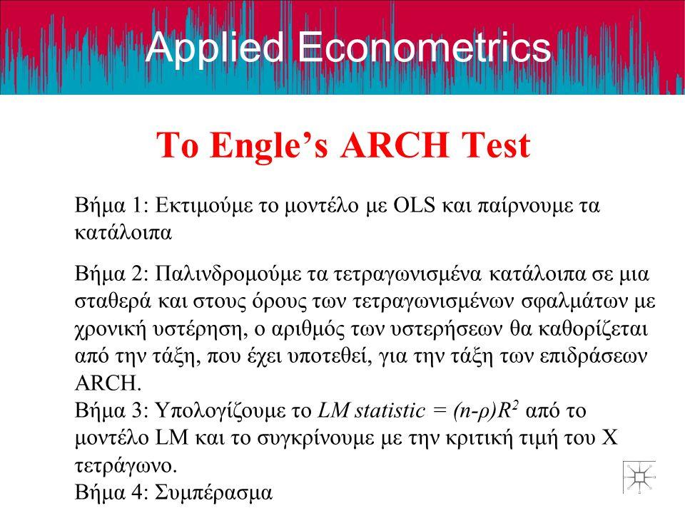 Το Engle's ARCH Test Βήμα 1: Εκτιμούμε το μοντέλο με OLS και παίρνουμε τα κατάλοιπα.