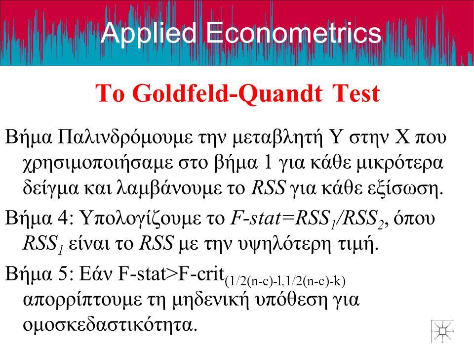 Το Goldfeld-Quandt Test