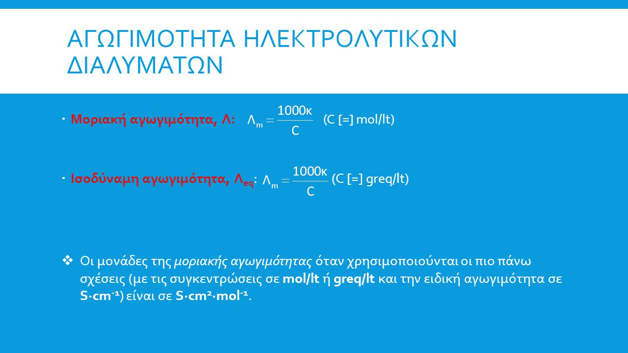 Αγωγιμοτητα ηλεκτρολυτικων διαλυματων