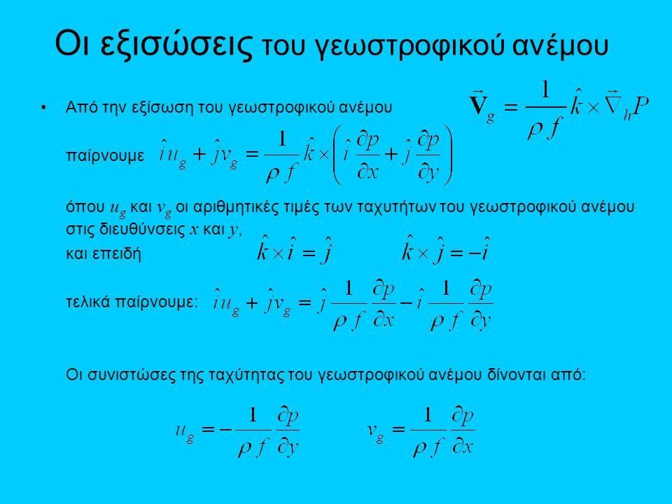 Οι εξισώσεις του γεωστροφικού ανέμου