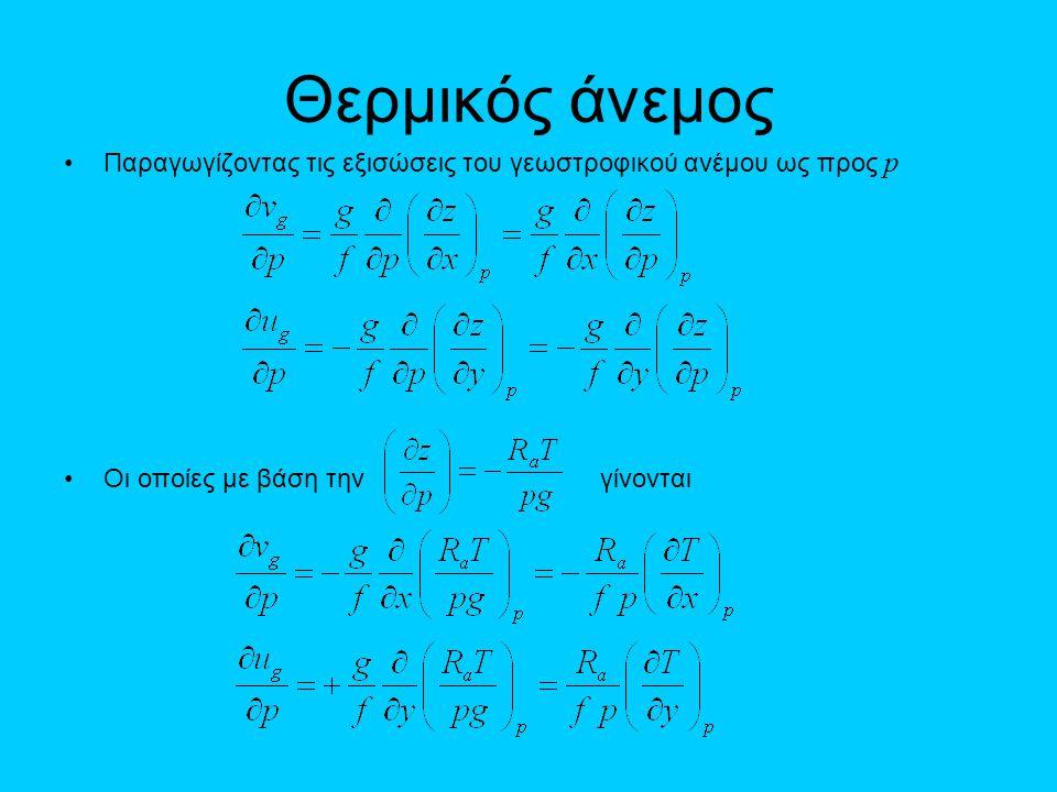 Θερμικός άνεμος Παραγωγίζοντας τις εξισώσεις του γεωστροφικού ανέμου ως προς p.