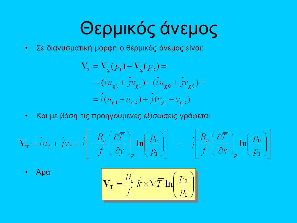 Θερμικός άνεμος Σε διανυσματική μορφή ο θερμικός άνεμος είναι: