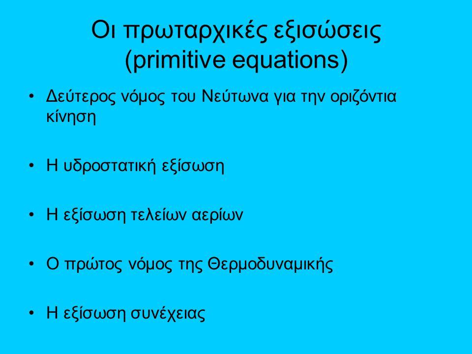 Οι πρωταρχικές εξισώσεις (primitive equations)