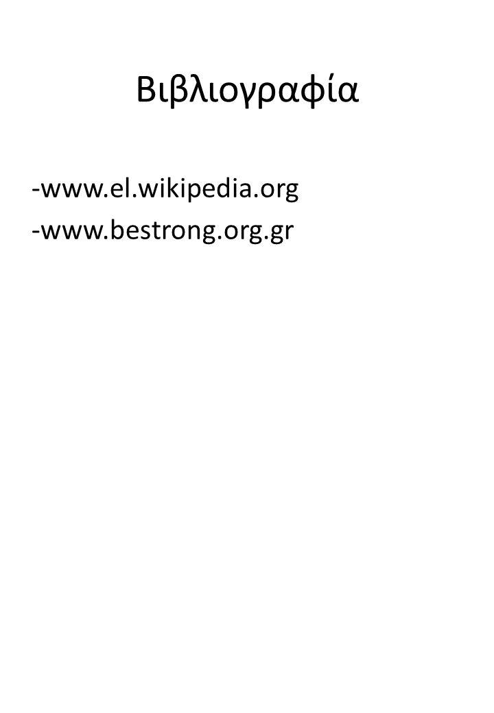 Βιβλιογραφία -www.el.wikipedia.org -www.bestrong.org.gr