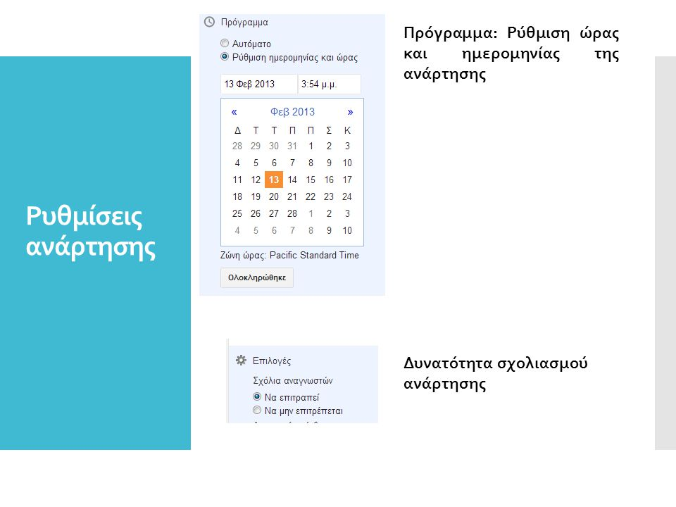 Πρόγραμμα: Ρύθμιση ώρας και ημερομηνίας της ανάρτησης