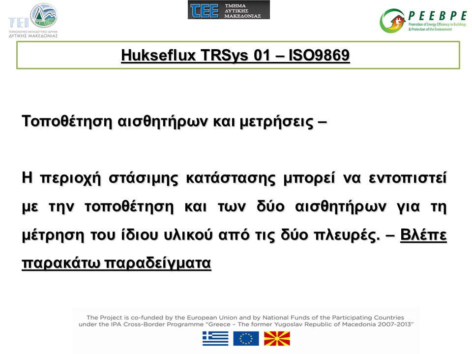 Hukseflux TRSys 01 – ISO9869 Τοποθέτηση αισθητήρων και μετρήσεις –