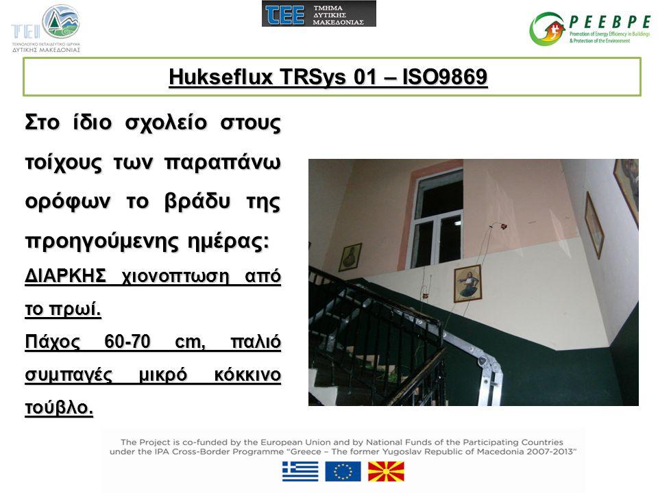 Hukseflux TRSys 01 – ISO9869 Στο ίδιο σχολείο στους τοίχους των παραπάνω ορόφων το βράδυ της προηγούμενης ημέρας:
