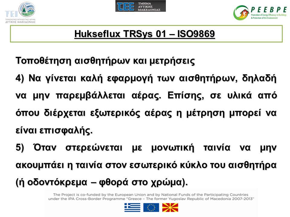 Hukseflux TRSys 01 – ISO9869 Τοποθέτηση αισθητήρων και μετρήσεις.