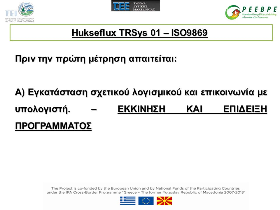 Hukseflux TRSys 01 – ISO9869 Πριν την πρώτη μέτρηση απαιτείται: