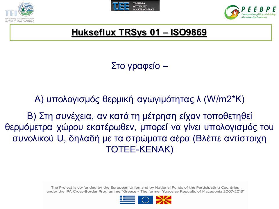 Α) υπολογισμός θερμική αγωγιμότητας λ (W/m2*K)