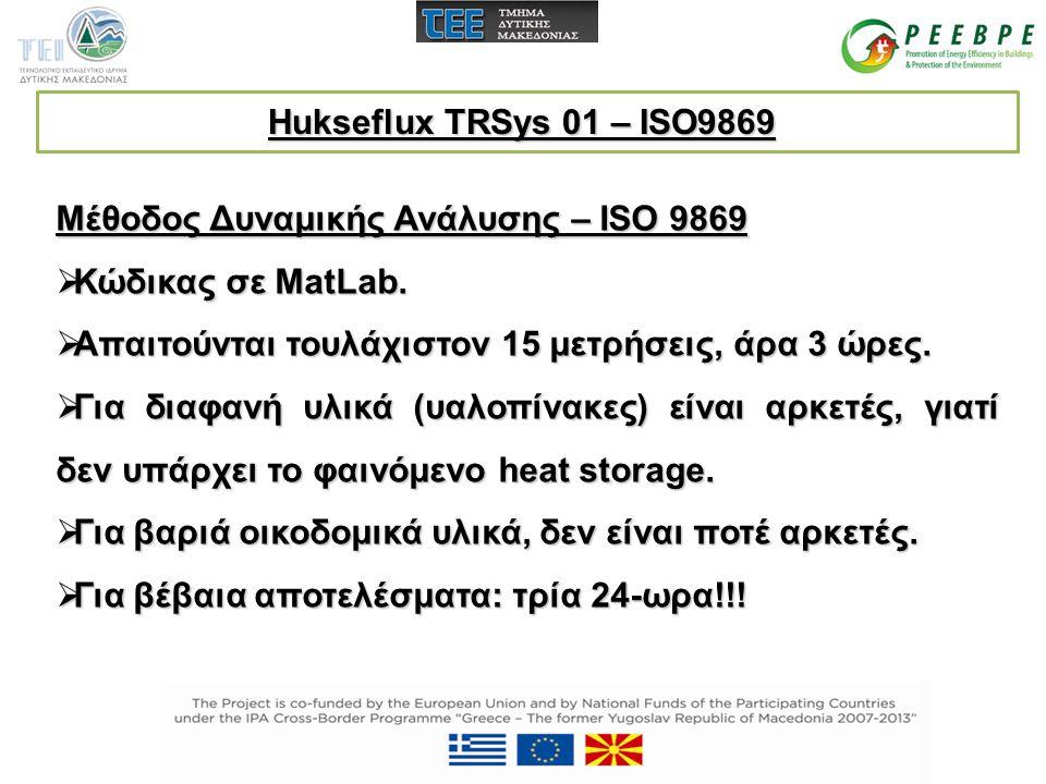 Hukseflux TRSys 01 – ISO9869 Μέθοδος Δυναμικής Ανάλυσης – ISO 9869. Κώδικας σε MatLab. Απαιτούνται τουλάχιστον 15 μετρήσεις, άρα 3 ώρες.