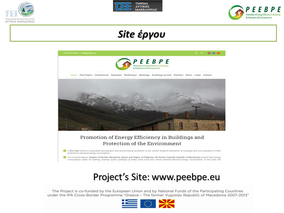 Site έργου Project's Site: www.peebpe.eu