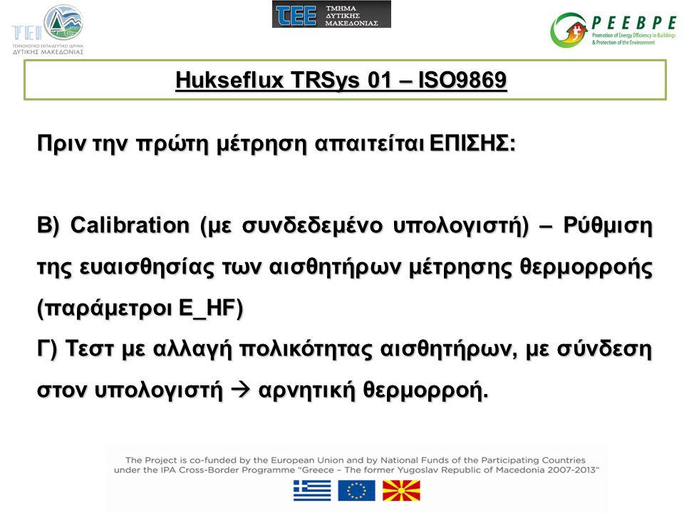Hukseflux TRSys 01 – ISO9869 Πριν την πρώτη μέτρηση απαιτείται ΕΠΙΣΗΣ: