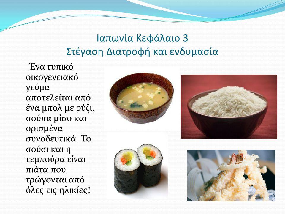 Ιαπωνία Κεφάλαιο 3 Στέγαση Διατροφή και ενδυμασία