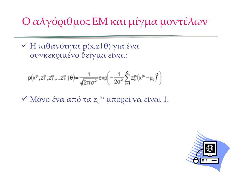 Ο αλγόριθμος ΕΜ και μίγμα μοντέλων