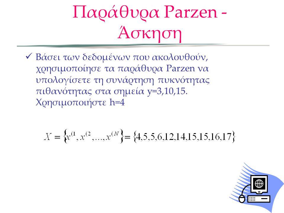 Παράθυρα Parzen - Άσκηση