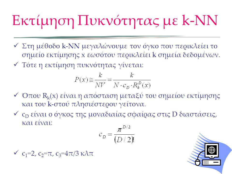 Εκτίμηση Πυκνότητας με k-NN