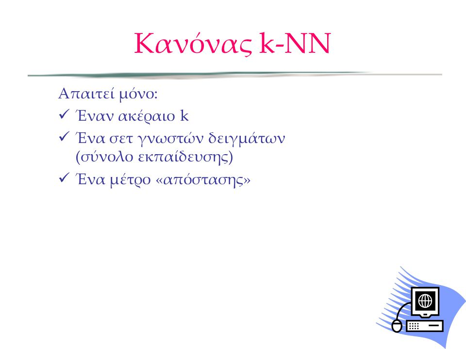 Κανόνας k-NN Απαιτεί μόνο: Έναν ακέραιο k