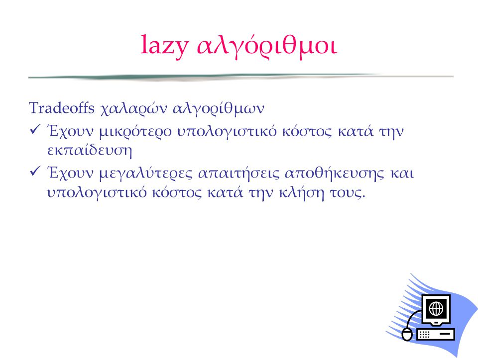 lazy αλγόριθμοι Tradeoffs χαλαρών αλγορίθμων
