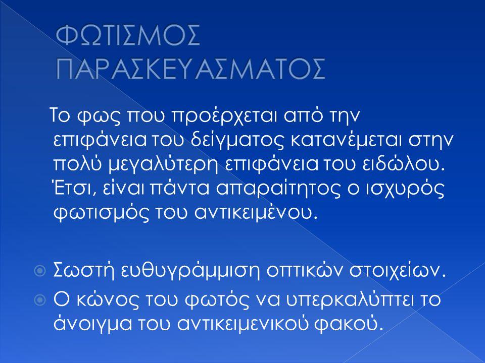 ΦΩΤΙΣΜΟΣ ΠΑΡΑΣΚΕΥΑΣΜΑΤΟΣ