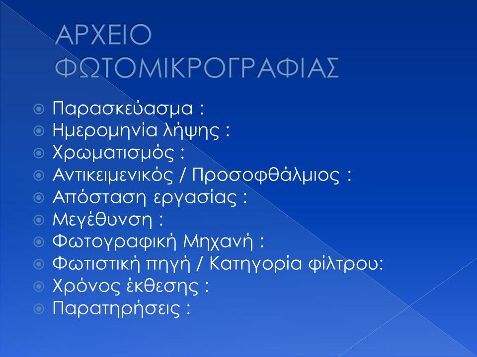 ΑΡΧΕΙΟ ΦΩΤΟΜΙΚΡΟΓΡΑΦΙΑΣ