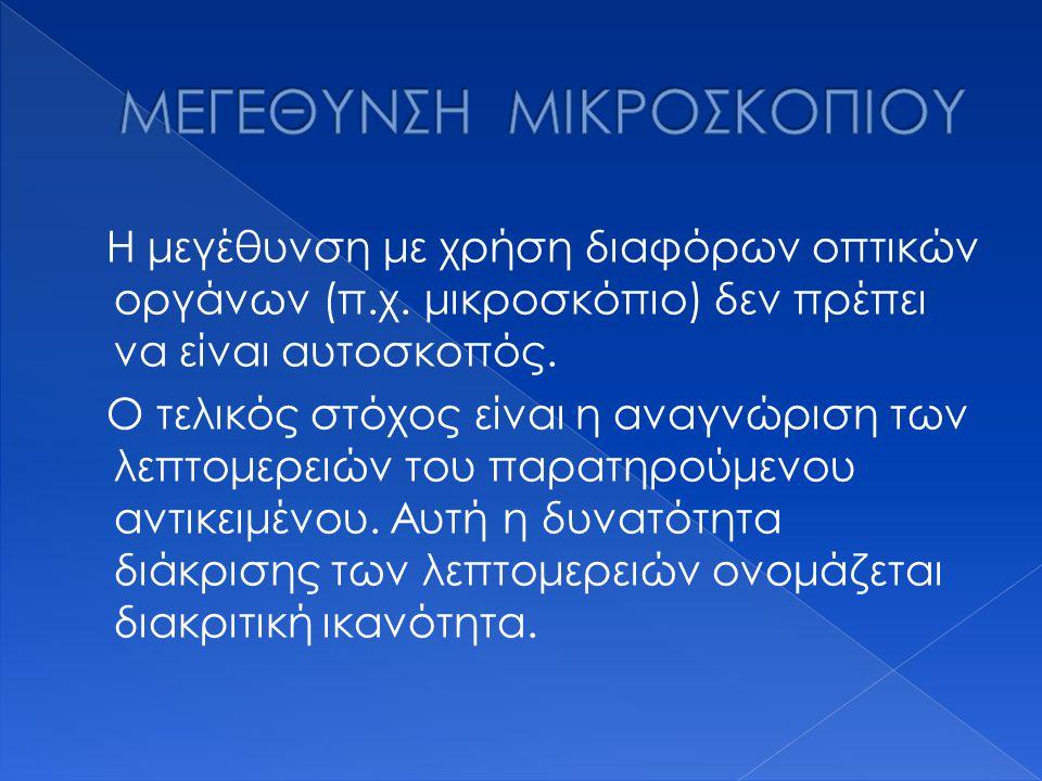 ΜΕΓΕΘΥΝΣΗ ΜΙΚΡΟΣΚΟΠΙΟΥ