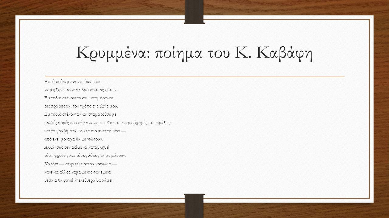 Κρυμμένα: ποίημα του Κ. Καβάφη