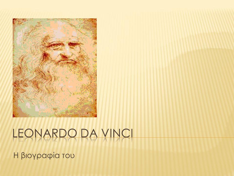 Leonardo Da Vinci Η βιογραφία του