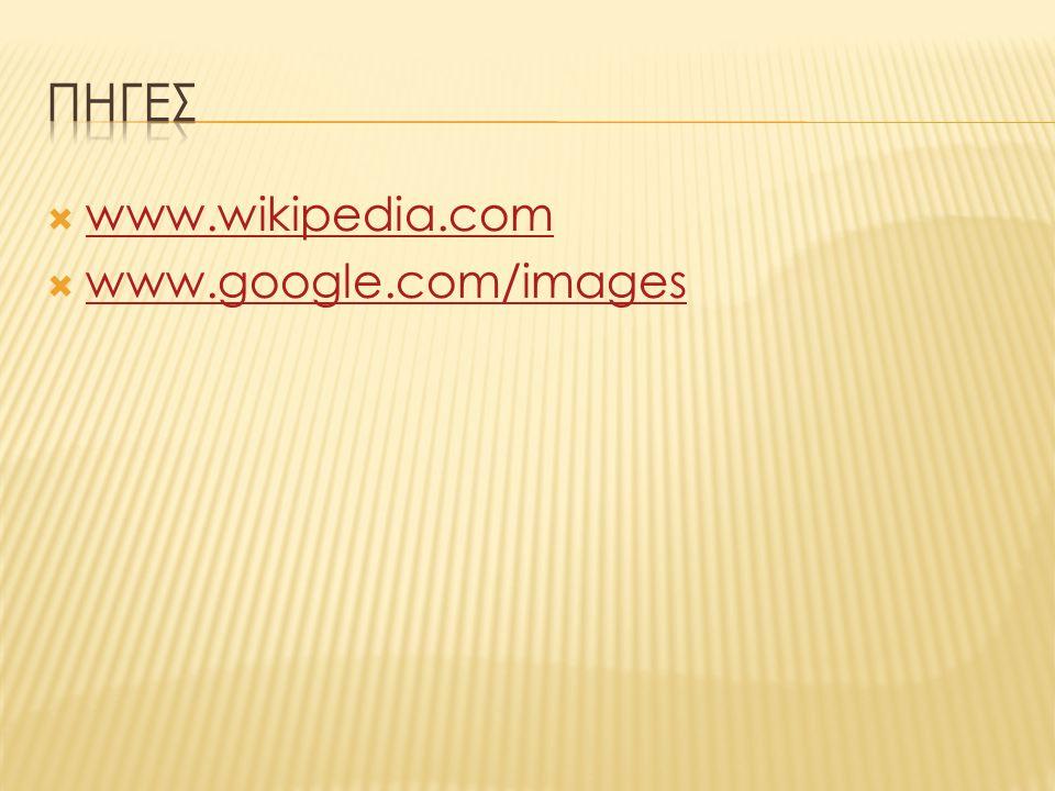 Πηγεσ www.wikipedia.com www.google.com/images