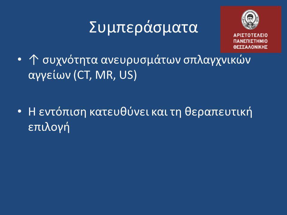 Συμπεράσματα ↑ συχνότητα ανευρυσμάτων σπλαγχνικών αγγείων (CT, MR, US)