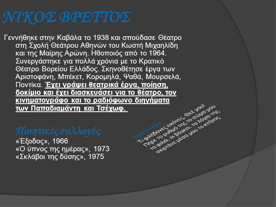 ΝΙΚΟΣ ΒΡΕΤΤΟΣ