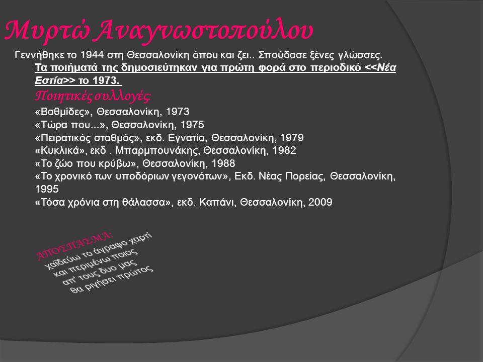Μυρτώ Αναγνωστοπούλου