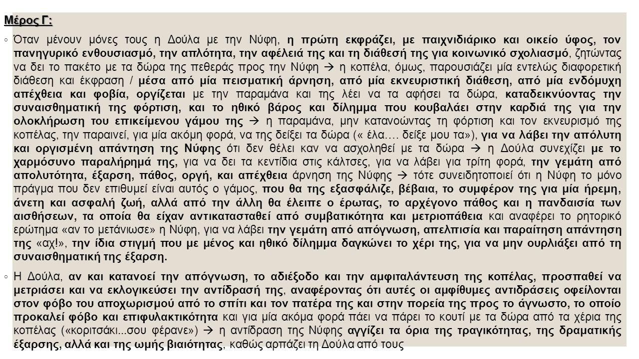 Μέρος Γ:
