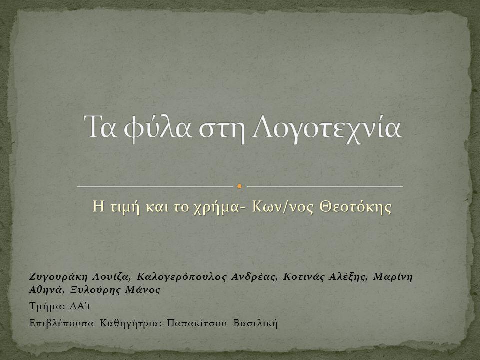 Η τιμή και το χρήμα- Κων/νος Θεοτόκης