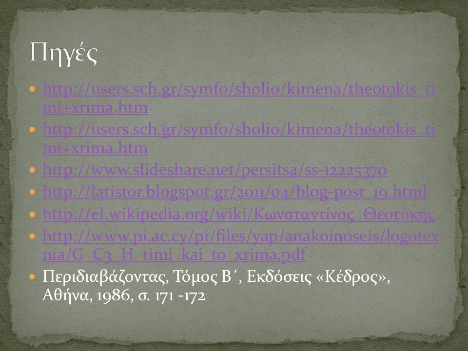 Πηγές http://users.sch.gr/symfo/sholio/kimena/theotokis_ti mi+xrima.htm. http://www.slideshare.net/persitsa/ss-12225370.