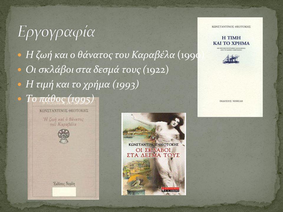 Εργογραφία Η ζωή και ο θάνατος του Καραβέλα (1990)