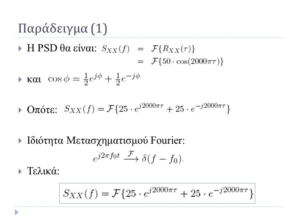 Παράδειγμα (1) Η PSD θα είναι: και Οπότε: