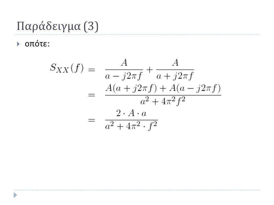 Παράδειγμα (3) οπότε: