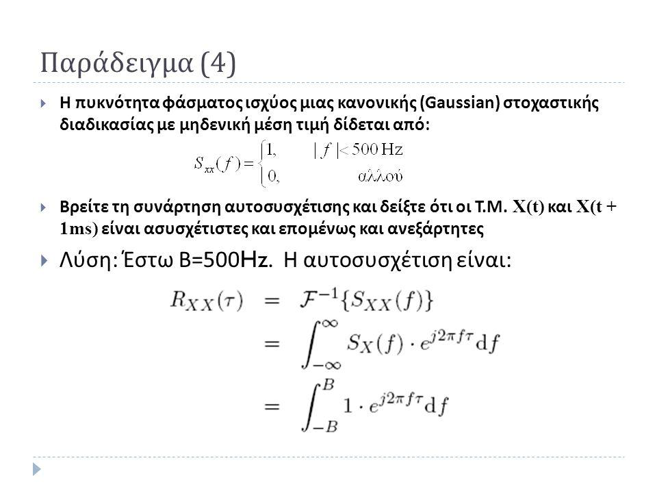 Παράδειγμα (4) Λύση: Έστω Β=500Hz. Η αυτοσυσχέτιση είναι: