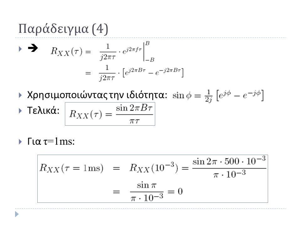 Παράδειγμα (4)  Χρησιμοποιώντας την ιδιότητα: Τελικά: Για τ=1ms: