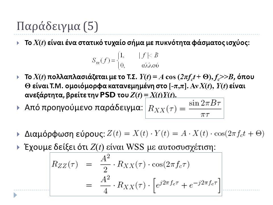 Παράδειγμα (5) Από προηγούμενο παράδειγμα: Διαμόρφωση εύρους: