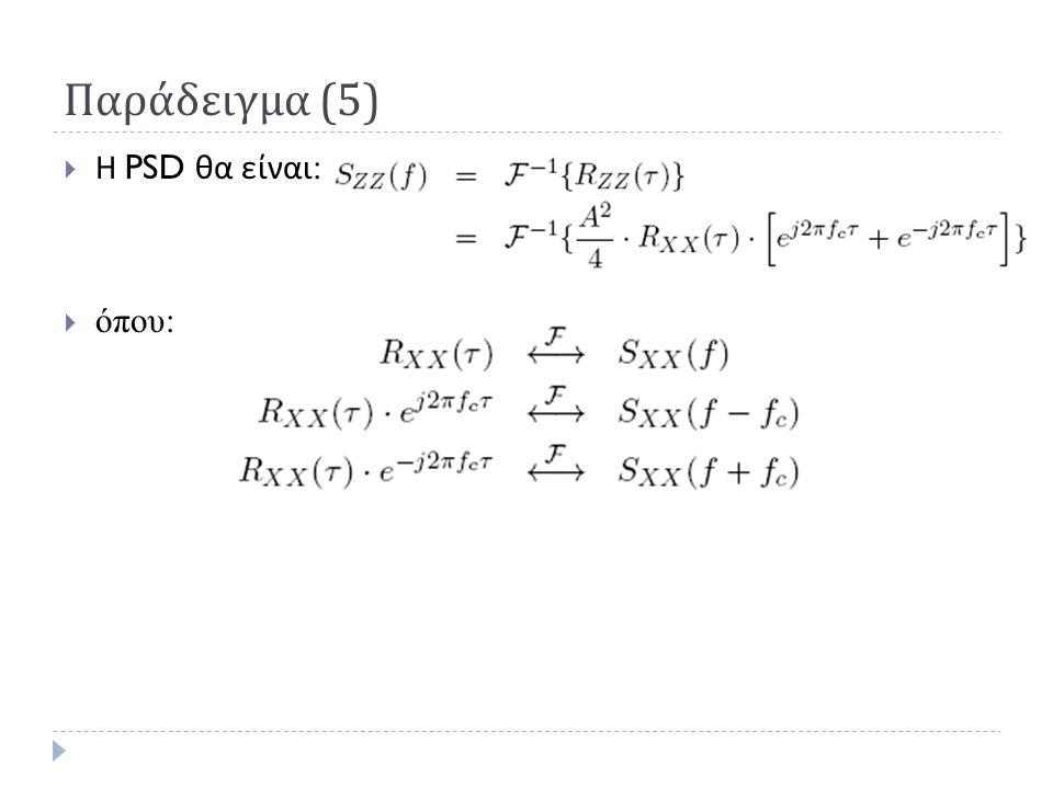 Παράδειγμα (5) Η PSD θα είναι: όπου: