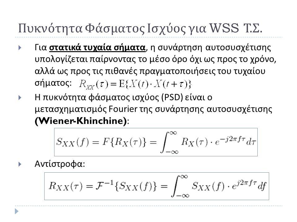 Πυκνότητα Φάσματος Ισχύος για WSS Τ.Σ.
