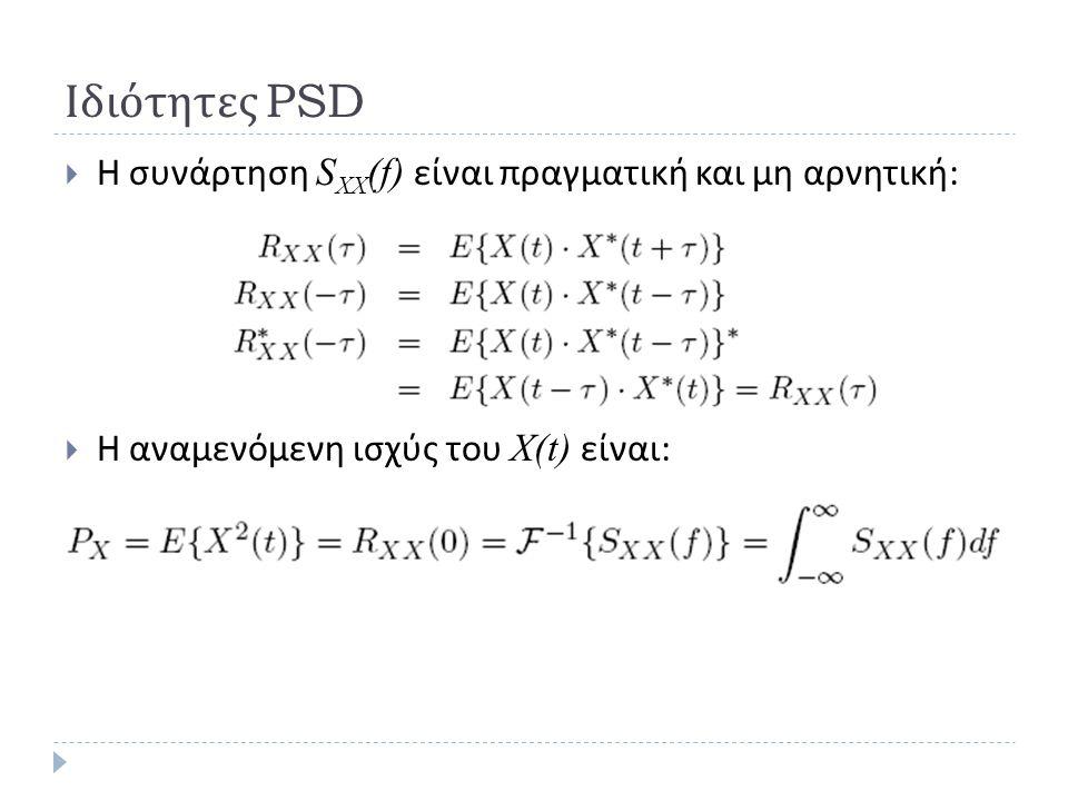 Ιδιότητες PSD Η συνάρτηση SXX(f) είναι πραγματική και μη αρνητική: