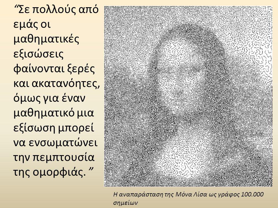 Η αναπαράσταση της Μόνα Λίσα ως γράφος 100.000 σημείων