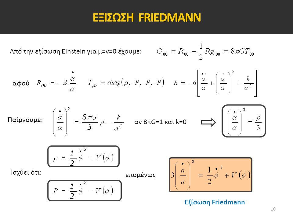 ΕΞΙΣΩΣΗ FRIEDMANN Από την εξίσωση Einstein για μ=ν=0 έχουμε: αφού