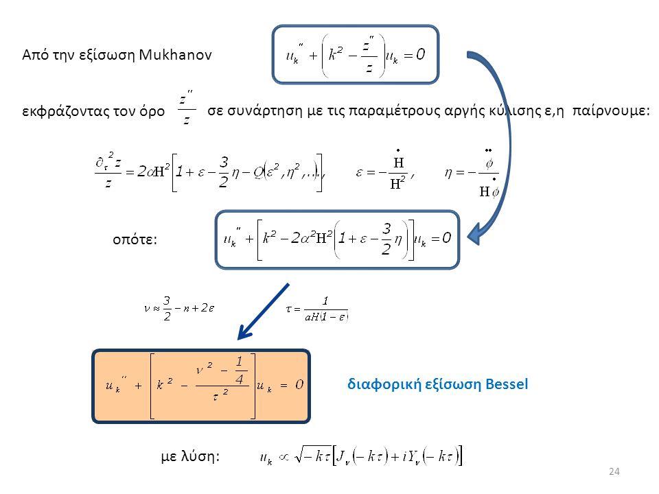 Από την εξίσωση Mukhanov