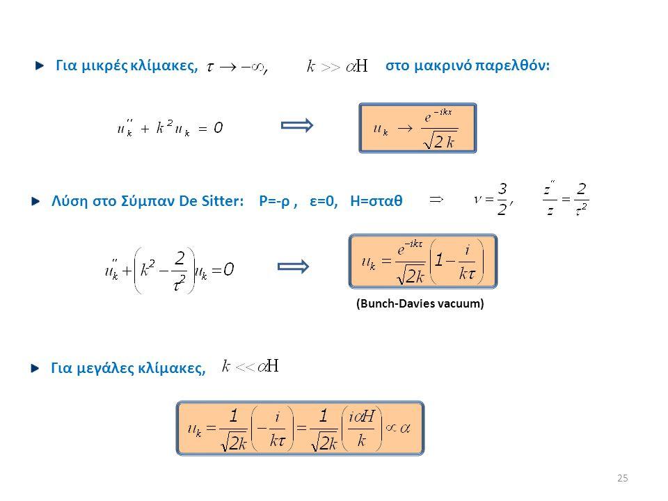 Λύση στο Σύμπαν De Sitter: P=-ρ , ε=0, Η=σταθ