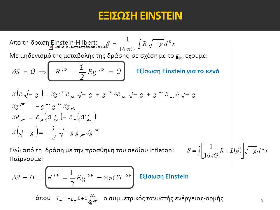 ΕΞΙΣΩΣΗ EINSTEIN Από τη δράση Einstein-Hilbert: