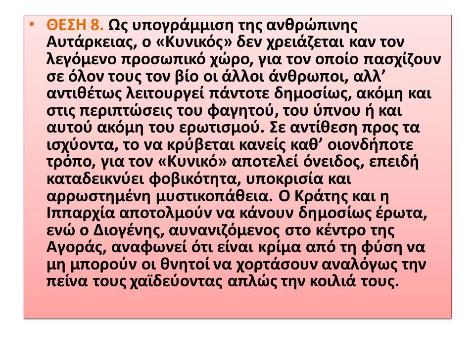 ΘΕΣΗ 8.